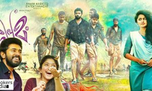 premam malayalam movie, premam release, premam release on valentines day, premam re release in tamilnadu, premam movie, nivin pauly latest news, latest malayalam news, latest tamil news