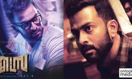 ezra malayalam movie, ezra release date, prithviraj upcoming movie, prithviraj new movie, latest malayalam news,priya anand in ezra, priya anand