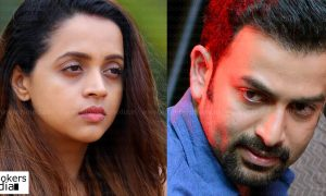 bhavana issue, bhavana kidnapped, actress bhavana kidnapped, prithviraj about bhavana issue, bhavana latest news, prithviraj latest news, latest malayalam news