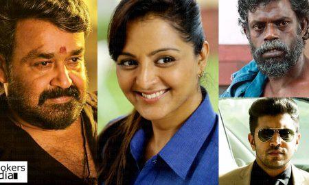 Vanitha Film Awards 2017, Vanitha Film Awards, mohanlal, manju warrier, vinayakan best actor award, who is best actor 2016 malayalam movie, nivin pauly