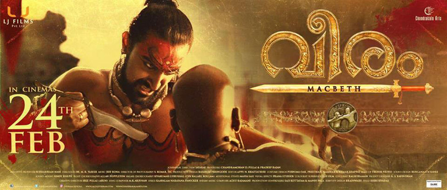 Veeram Review, Veeram rating hit or flop, latest malayalam movie review, Veeram malayalam movie, kunal kapoor, director jayaraj, veeram malayalam review, vadakkan pattu movies