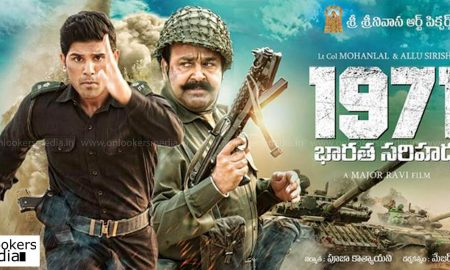 1971 beyond borders latest news, 1971 beyond borders release date, 1971 beyond borders telugu version, 1971 Baratha Sathiradu latest news, 1971 Baratha Sathiradu teaser, 1971 Baratha Sathiradu release date, mohanlal latest news