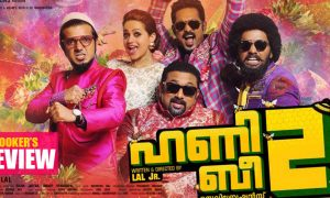Honey Bee 2 review rating report, Honey Bee 2 hit or flop, Honey Bee 2 story plot negative, asif ali flop movie, latest malayalam movie review 2017, flop malayalam movie 2017, Honey Bee 2 malayalam movie review