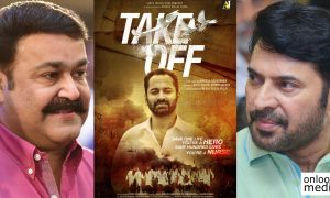 Mammootty congratulate Take Off, Mohanlal congratulate Take Off movie , mammootty latest news, mohanlal latest news, take off latest news , take off malayalam movie , fahadh faasil movie , kunchacko boban new movies, take off movie review