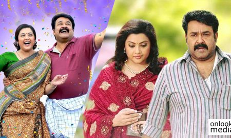 Munthirivallikal Thalirkkumbol latest news, Munthirivallikal Thalirkkumbol collection, Munthirivallikal Thalirkkumbol uae collection, Munthirivallikal Thalirkkumbol hit or flop, mohanlal latest news, mohanlal in Munthirivallikal Thalirkkumbol, latest malayalam news