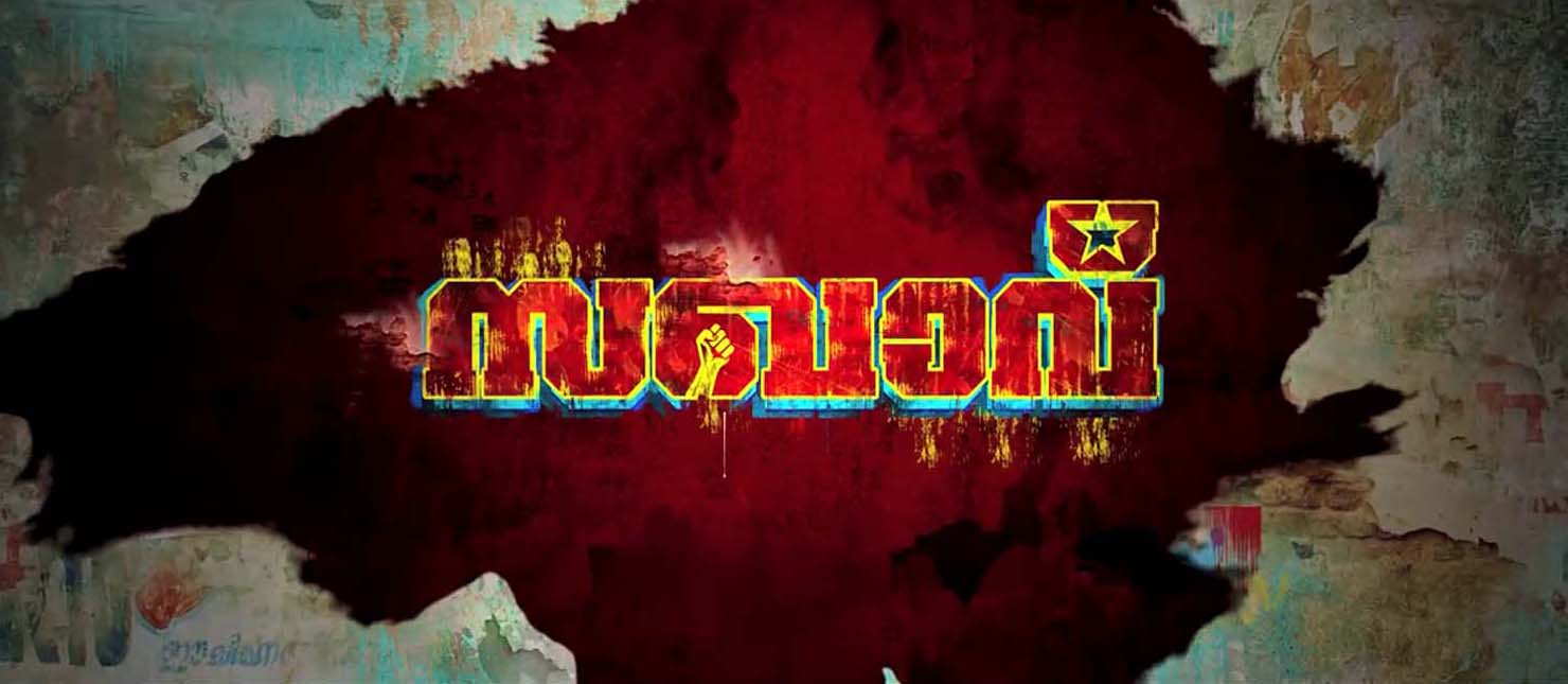 sakhavu, sakhavu malayalam movie, nivin pauly, sakhavu trailer, nivin pauly 2017 movie news, latest malayalam movie,