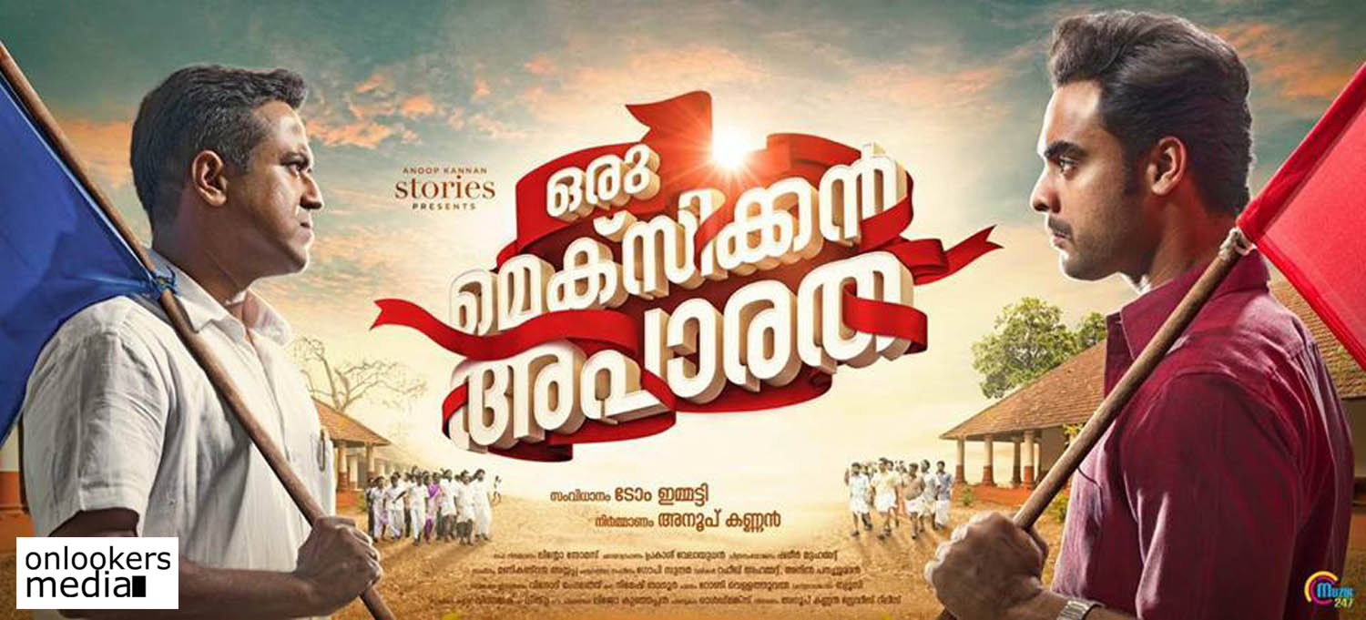 Oru Mexican Aparatha Review, Mexican Aparatha review rating report, mexican aparatha hit or flop, latest malayalam movie 2017, OMA hit, tovino thomas hit movies,