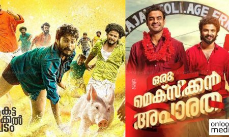 Oru Mexican Aparatha or Angamaly Diaries which is best, Oru Mexican Aparatha review rating report, OMA movie, tovino thomas, angamaly diaries, antony varghese, neeraj madhav,