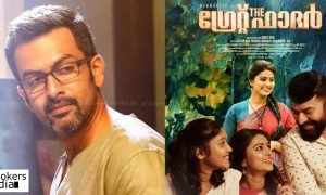 the great father, mammootty, prithviraj, mammootty latest news, prithviraj next movie, the great father malayalam movie,;