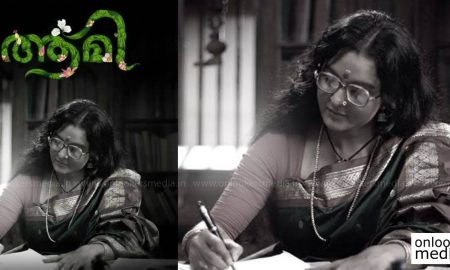 aami latest news, aami malayalam movie, manju warrier latest news, manju warrier upcoming movie, manju warrier new movie