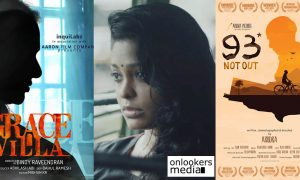 Ragam nit calicut, take one short film fest, Ragam 2017, nit calicut festival, latest short film fest
