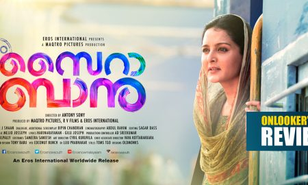 saira banu malayalam movie review, amala akkineni malayalam movie, c/o saira banu review, manju warrier latest movie, saira banu movie hit or flop