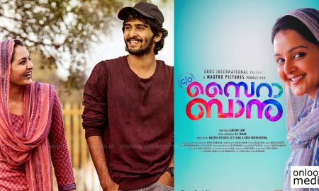 c/o saira banu latest news, latest malayalam news, c/o saira banu hit or flop, c/o saira banu review, manju warrier latest movies