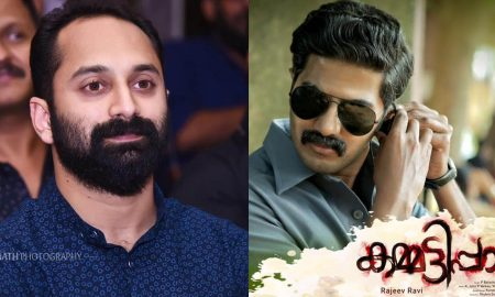 fahadh faasil latest news, kammattipaadam latest news, latest malayalam news, dulquer salmaan latest news