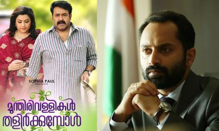 fahadh faasil latest news, fahadh faasil upcoming movie, fahadh faasil new movie, weekend blockbusters upcoming movie, latest malayalam news