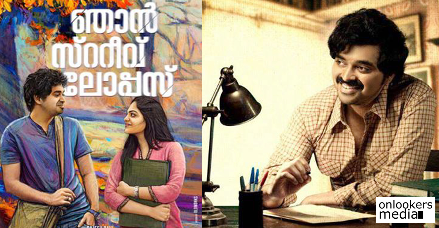 farhaan faasil latest news, basheerinte premalekhanam latest news, sana althaf latest news, farhaan faasil upcoming movie, sana althaf upcoming movie, farhaan faasil new movie