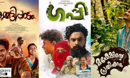 latest malayalam news, kammattipaadam latest news, maheshinte prathikaaram latest news, guppy latest news, 64th national film awards, priyadarshan latest news, vinayakan latest news
