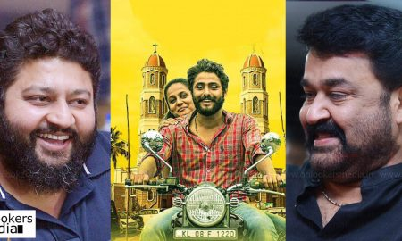 mohanlal latest news, mohanlal about angamaly diaries, angamaly diaries latest news, angamaly diaries review, latest malayalam news