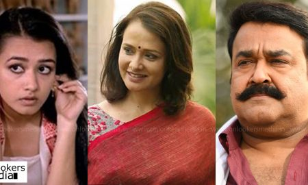 mohanlal latest news, latest malayalam news, amala akkineni latest news, amala akkineni about mohanlal
