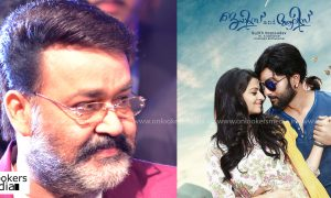 mohanlal latest news, mohanlal upcoming movie, mohanlal new movie, sujith vaassudev latest news, mohanlal sujith vaassudev movie