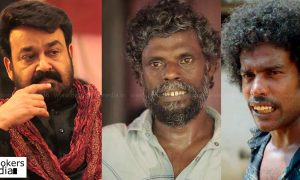 Vinayakan, Best actor 2016, kerala state film award 2016, director kamal, manikandan achari, mohanlal best actor award,