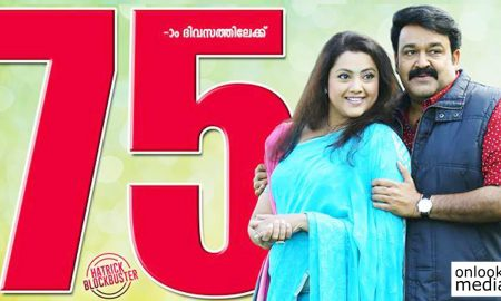 mohanlal latest news, munthirivallikal thalirkkumbol latest news, munthirivallikal thalirkkumbol hit or flop, munthirivallikal thalirkkumbol total collection, latest malayalam news