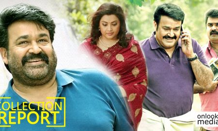 munthirivallikal thalirkkumbol collection report, munthirivallikal thalirkkumbol 50 days collection, munthirivallikal thalirkkumbol latest news, mohanlal latest news, mohanlal new movie, mohanlal in munthirivallikal thalirkkumbol,