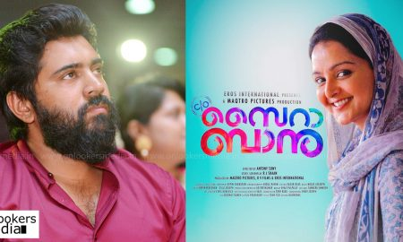 manju warrier latest news, nivin pauly latest news, nivin pauly about s/o saira banu, c/o saira banu latest news, c/o saira banu hit or flop