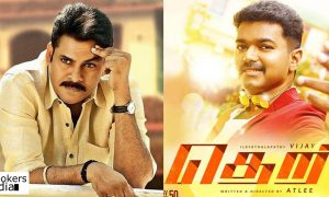 theri latest news, power star latest news, pawan kalyan latest news, pawan kalyan upcoming movie, pawan kalyan in theri remake