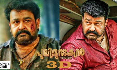 pulimurugan latest news, pulimurugan 3D Version, pulimurugan 3D release, mohanlal latest news, malayalam 3D movies, latest malayalam news, mohanlal 3D film