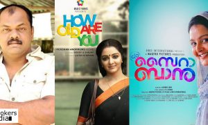 c/o saira banu latest news, manju warrier latest news, manju warrier latest films, c/o saira banu hit or flop, roshan andrews latest news