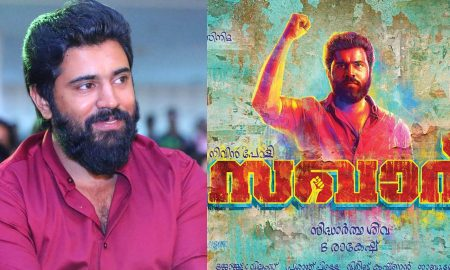 sakhav latest news, sakhav upcoming movie, sakhav release date, upcoming malayalam movies 2017, latest malayalam news, sakhav movie