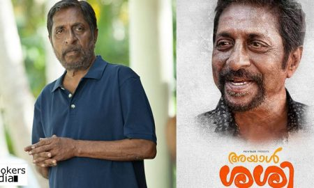 ayal sasi new movie,ayal sasi upcoming movie, ayal sasi latest news, sreenivasan in ayal sasi, sreenivasan loose weight for ayal sasi, sreenivasan latest news, latest malayalam news