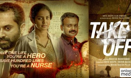 take off malayalam movie, take off release date, take off latest news, take off upcoming movie, latest malayalam news, fahadh faasil upcoming movie, kunchako boban upcoming movie, parvathy menon upcoming movie