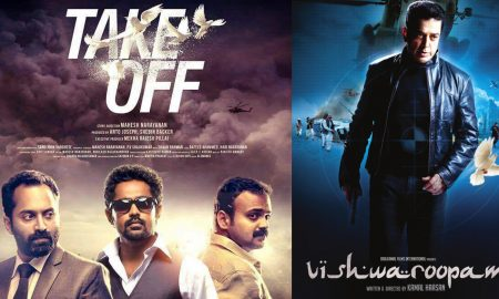 take off latest news, take off hit or flop, kamal hassan latest news, mahesh narayanan latest news, latest malyalam news