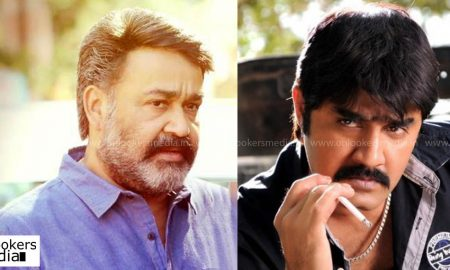 villain latest news, telugu actor srikanth latest news, mohanlal latest news, mohanlal new movie, mohnalal upcoming movie