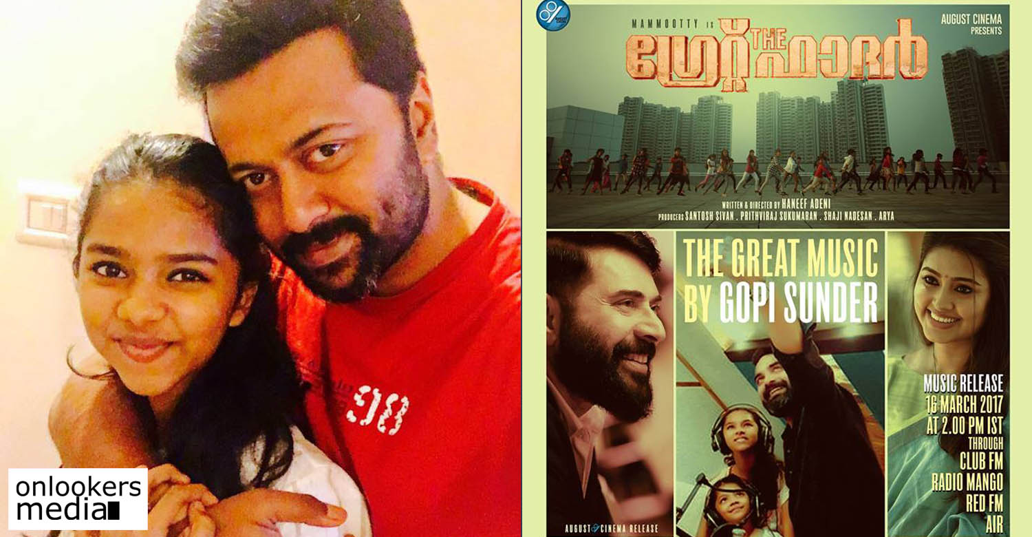 the great father latest news, the great father audio launch, the great father songs, mammootty latest news, mammootty upcoing movie, latest malayalam news