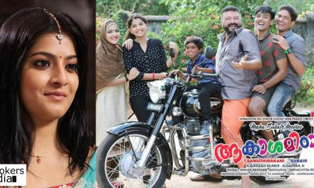 varalakshmi sharathkumar latest news, aakasha mittayee latest news, varalakshmi sharathkumar opts out from aakasha mittayee, latest malayalam news, jayaram latest news, varalakshmi sharathkumar upcoming movie, jayaram upcoming movie, Samuthirakani latest news, Samuthirakani malayalam movie