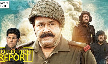 mohanlal latest news, 1971 beyond borders first day collection, 1971 beyond borders hit or flop, latest malayalam news, 1971 beyond borders latest news, 1971 beyond borders kerala collection, 1971 beyond borders collection report