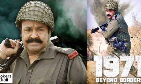 1971 beyond borders latest news, 1971 beyond borders fans show, mohanlal latest news, mohanlal upcoming movie, 1971 bryond borders release