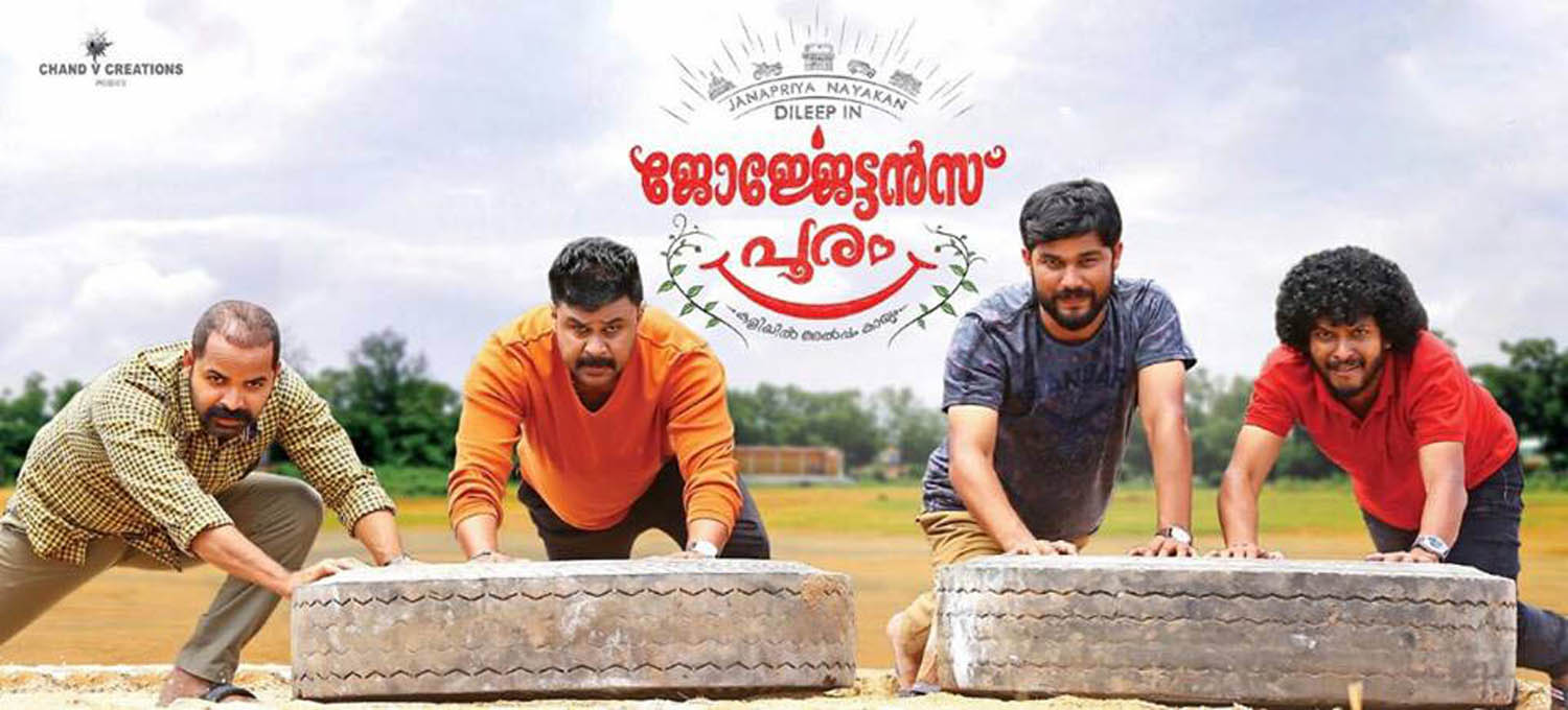 Georgettan's Pooram review, Georgettan's Pooram hit or flop, dileep flop movies, Georgettan's Pooram review rating report, latest malayalam movie review