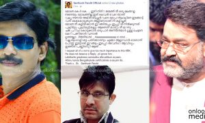 santhosh pandit latest news, santhosh pandit upcoming movie, latest malayalam news , mohanlal KRK issue, Santhosh Pandit reply , Santhosh Pandit Mass dialoge