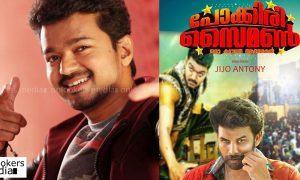 Pokkiri Simon, sunny wayne, vijay in malayalam, malayalam movie 2017, latest movie news, sunny wayne vijay fan movie,