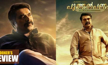 Puthan Panam Review rating report, puthan panam hit or flop, mammootty hit movie, mammootty ranjith movie, mammootty hit flop movies 2017,