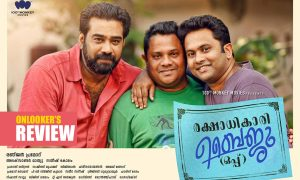 Rakshadikari Baiju review rating report, Rakshadikari Baiju hit or flop, Rakshadikari Baiju Oppu review, biju menon hit movies, realistic malayalam movie 2017