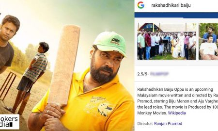 rakshadhikari baiju oppu latest news, latest malayalam news, biju menon latest news, biju menon upcoming movie, rakshadhikari baiju oppu release date