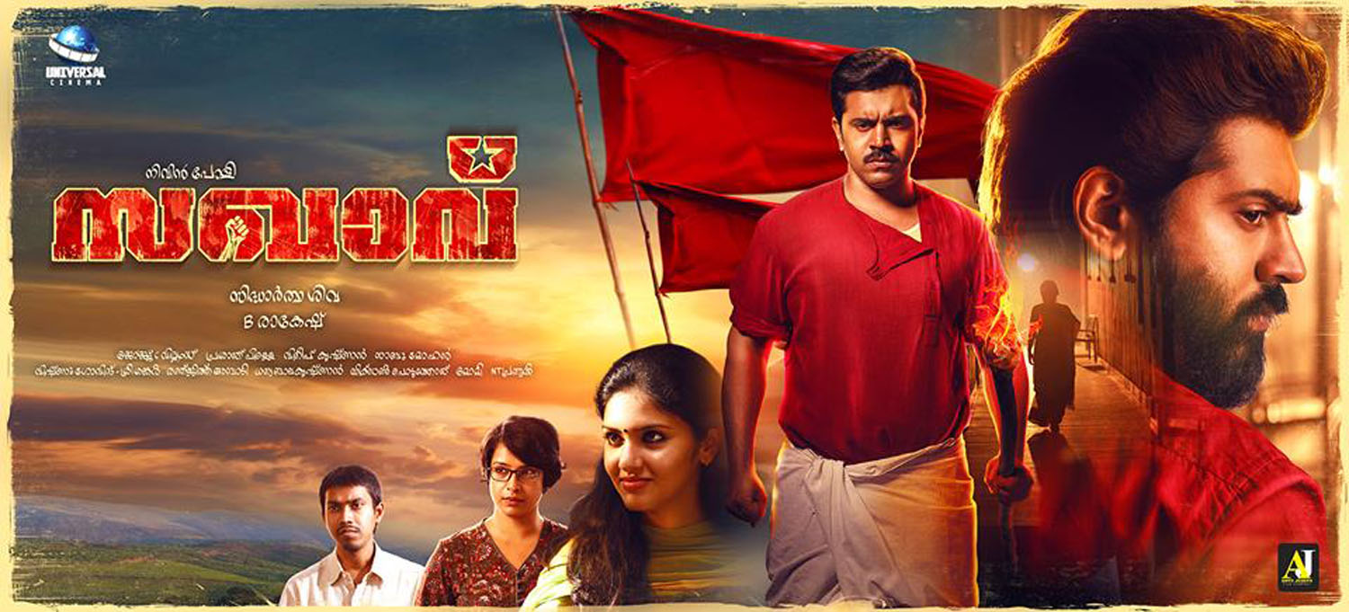 Sakhavu hit or flop, Sakhavu review rating report, nivin pauly, Sidharth Siva, aishwarya rajesh, sakhavu movie original review