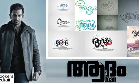 prithviraj latest news, jinu abraham latest news, latest malayalam news, adam joan latest news, adam joan movie issue, adam joan movie poster, jithu chandran latest news, darklab latest news