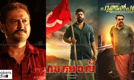 sakhavulatest news, puthan panam latest news, baiju latest news, actor baiju new movie, latest malayalam news