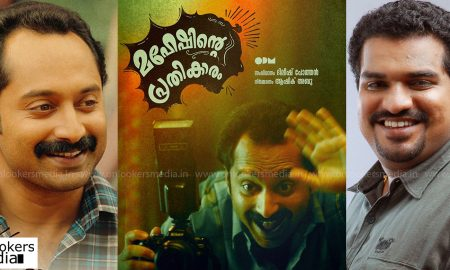 dileesh pothen latest news, dileesh pothen upcoming movie, latest malayalam news, fahadh faasil latest news, dahadh faasil upcoming movie